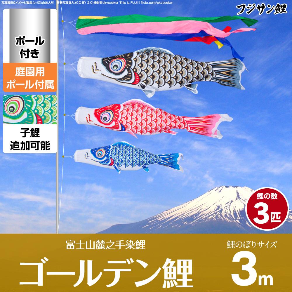 【庭園用 こいのぼり】 鯉のぼり フジサン鯉 ゴールデン鯉 3m 6点セット(吹流し+鯉3匹+矢車+ロープ) 庭園 ポール付属 ガーデンセット