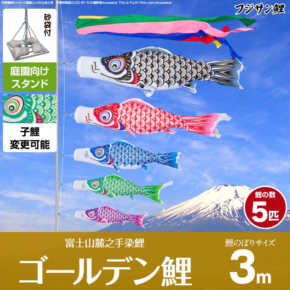 【庭園用 こいのぼり】 鯉のぼり フジサン鯉 ゴールデン鯉 3m 8点セット(吹流し+鯉5匹+矢車+ロープ) 庭園 ポール付属 ガーデンスタンドセット