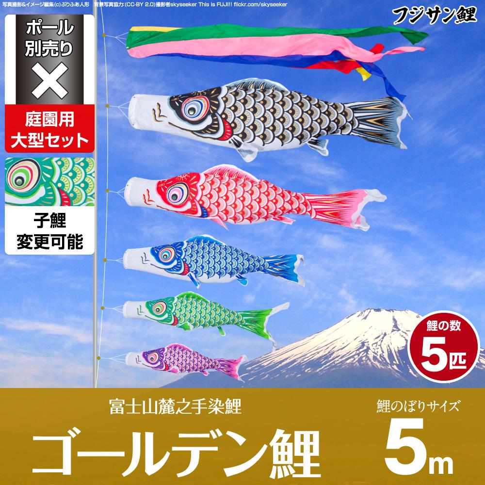 【庭園用 こいのぼり】 鯉のぼり フジサン鯉 ゴールデン鯉 5m 8点セット(吹流し+鯉5匹+矢車+ロープ) 庭園 大型セット 【ポール 別売】