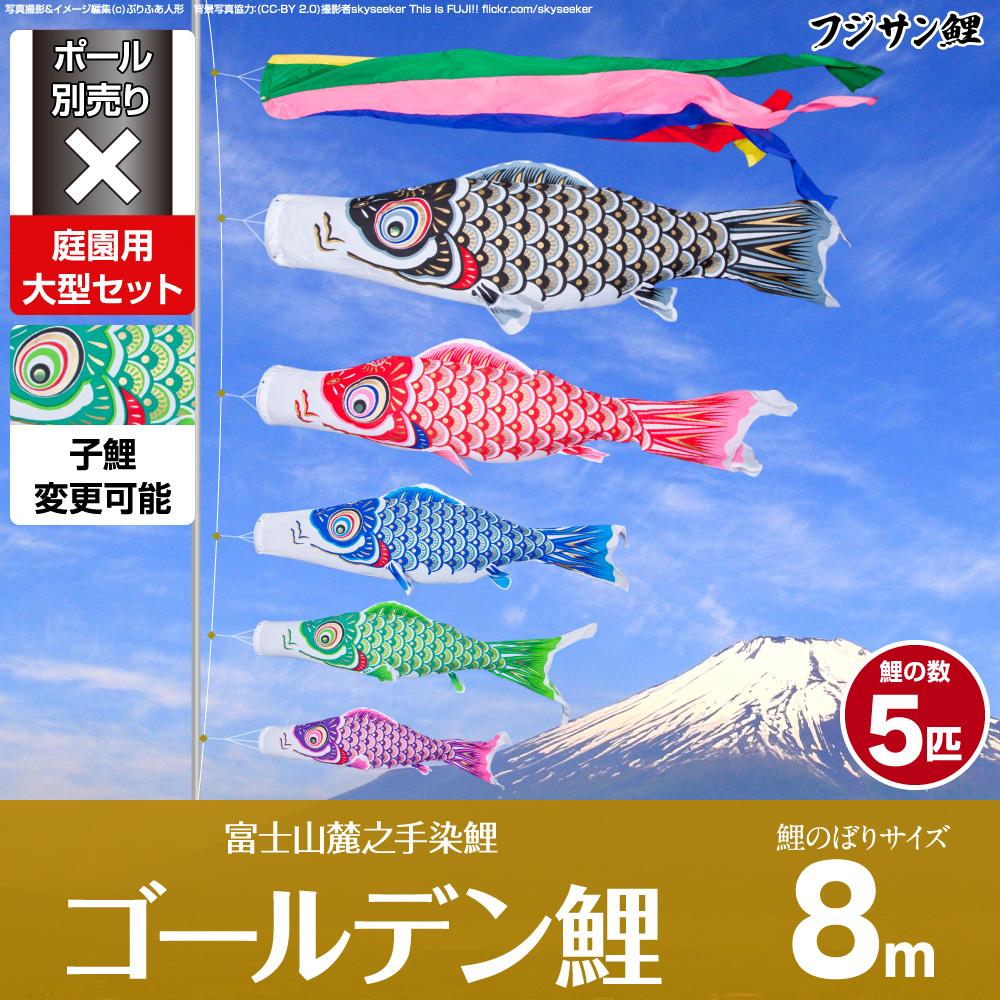 【庭園用 こいのぼり】 鯉のぼり フジサン鯉 ゴールデン鯉 8m 8点セット(吹流し+鯉5匹+矢車+ロープ) 庭園 大型セット 【ポール 別売】