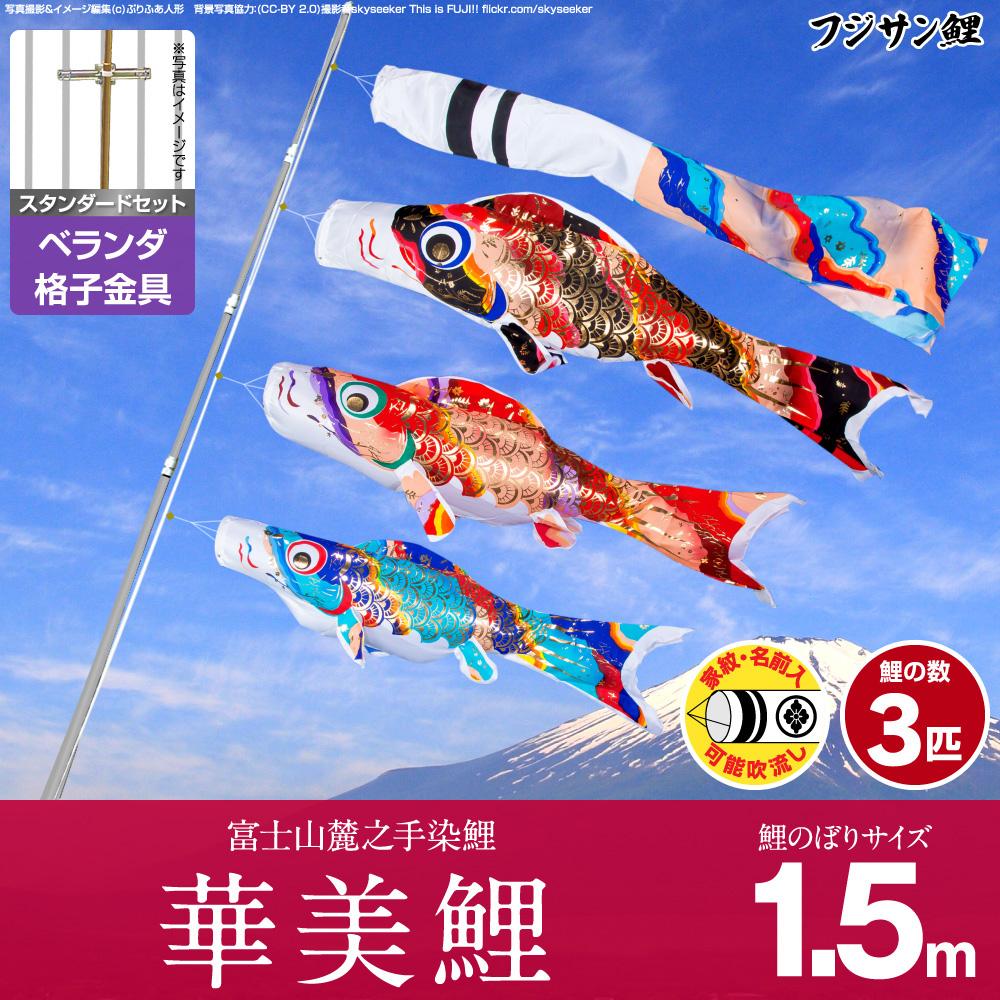 ベランダ用 こいのぼり 鯉のぼり フジサン鯉 華美鯉 1.5m 6点(吹流し+鯉3匹+矢車+ロープ)/スタンダードセット(格子金具)