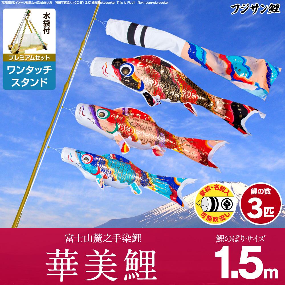 ベランダ用 こいのぼり 鯉のぼり フジサン鯉 華美鯉 1.5m 6点(吹流し+鯉3匹+矢車+ロープ)/プレミアムセット(ワンタッチスタンド)