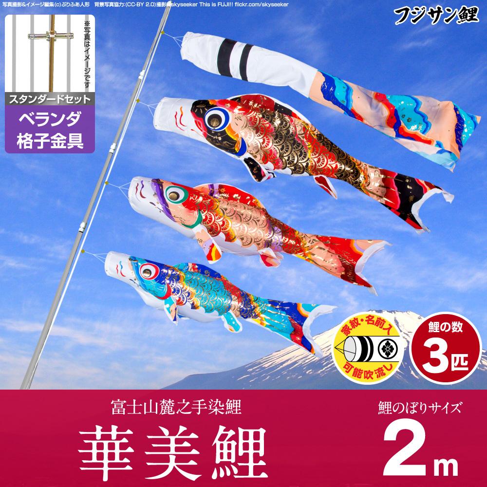 【ベランダ用 こいのぼり】 鯉のぼり フジサン鯉 華美鯉 2m 6点セット(吹流し+鯉3匹+矢車+ロープ) 格子金具付属 ベランダ スタンダードセット