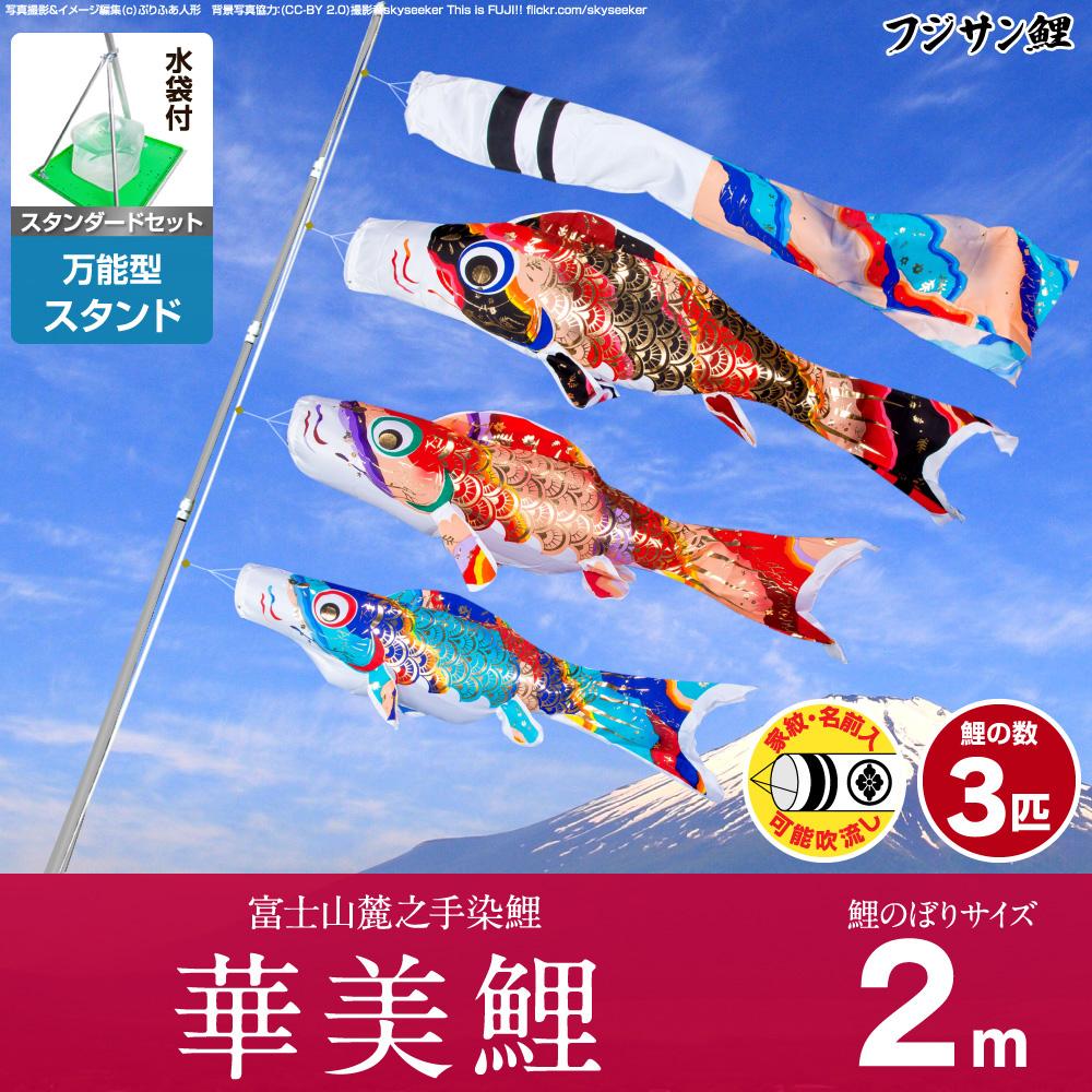 ベランダ用 こいのぼり 鯉のぼり フジサン鯉 華美鯉 2m 6点(吹流し+鯉3匹+矢車+ロープ)/スタンダードセット(万能スタンド)