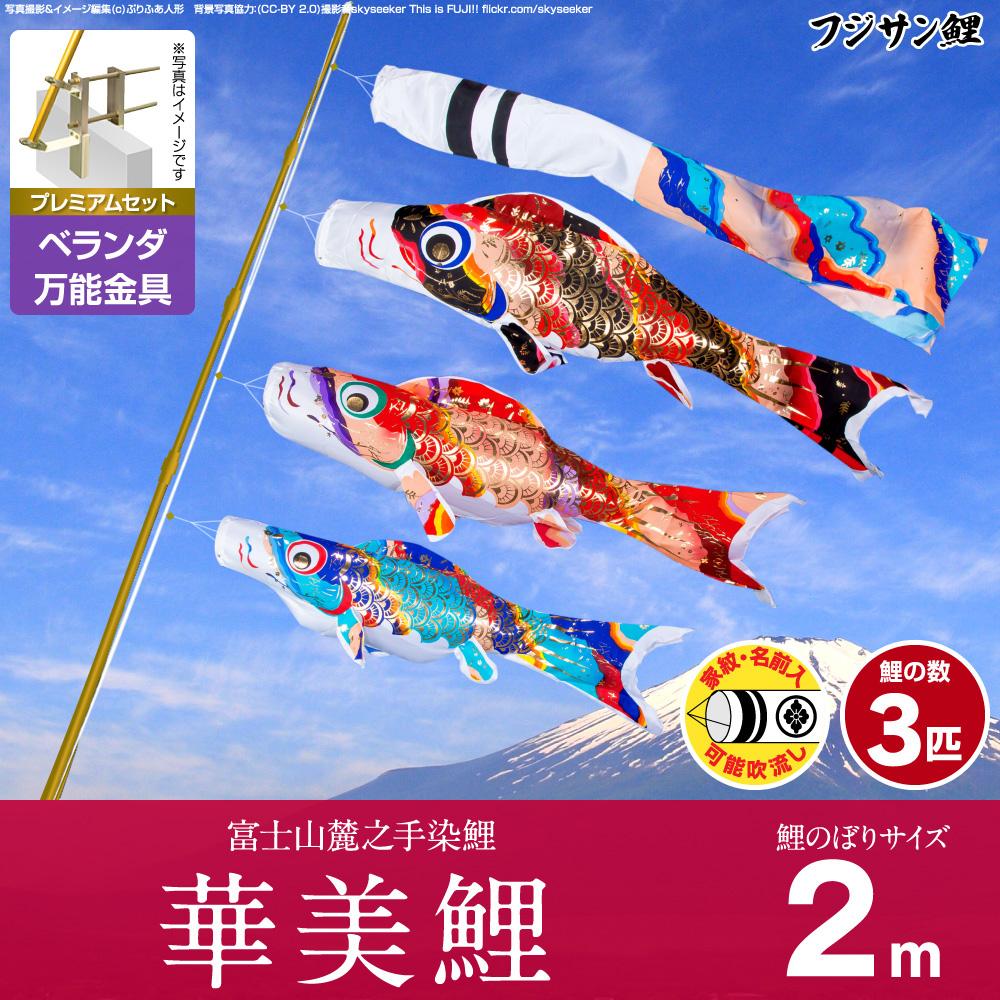 ベランダ用 こいのぼり 鯉のぼり フジサン鯉 華美鯉 2m 6点(吹流し+鯉3匹+矢車+ロープ)/プレミアムセット(万能取付金具)