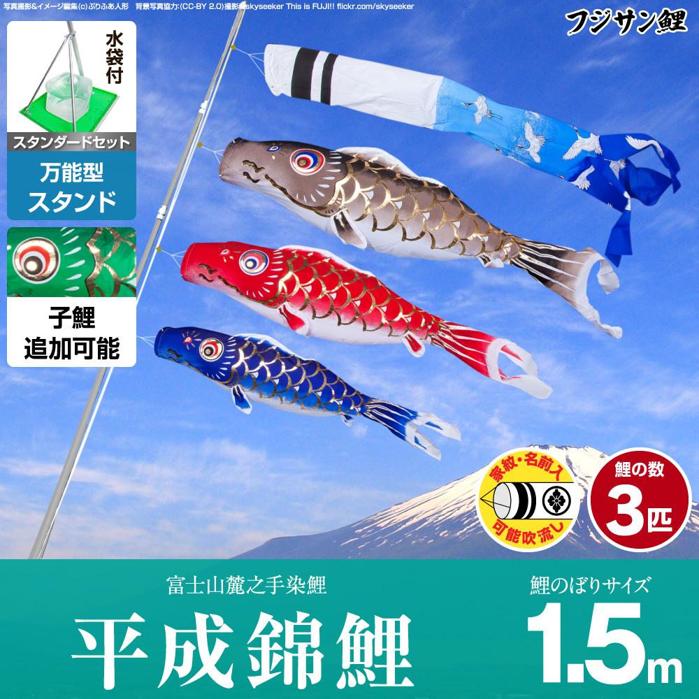 ベランダ用 こいのぼり 鯉のぼり フジサン鯉 平成錦鯉 1.5m 6点(吹流し+鯉3匹+矢車+ロープ)/スタンダードセット(万能スタンド)