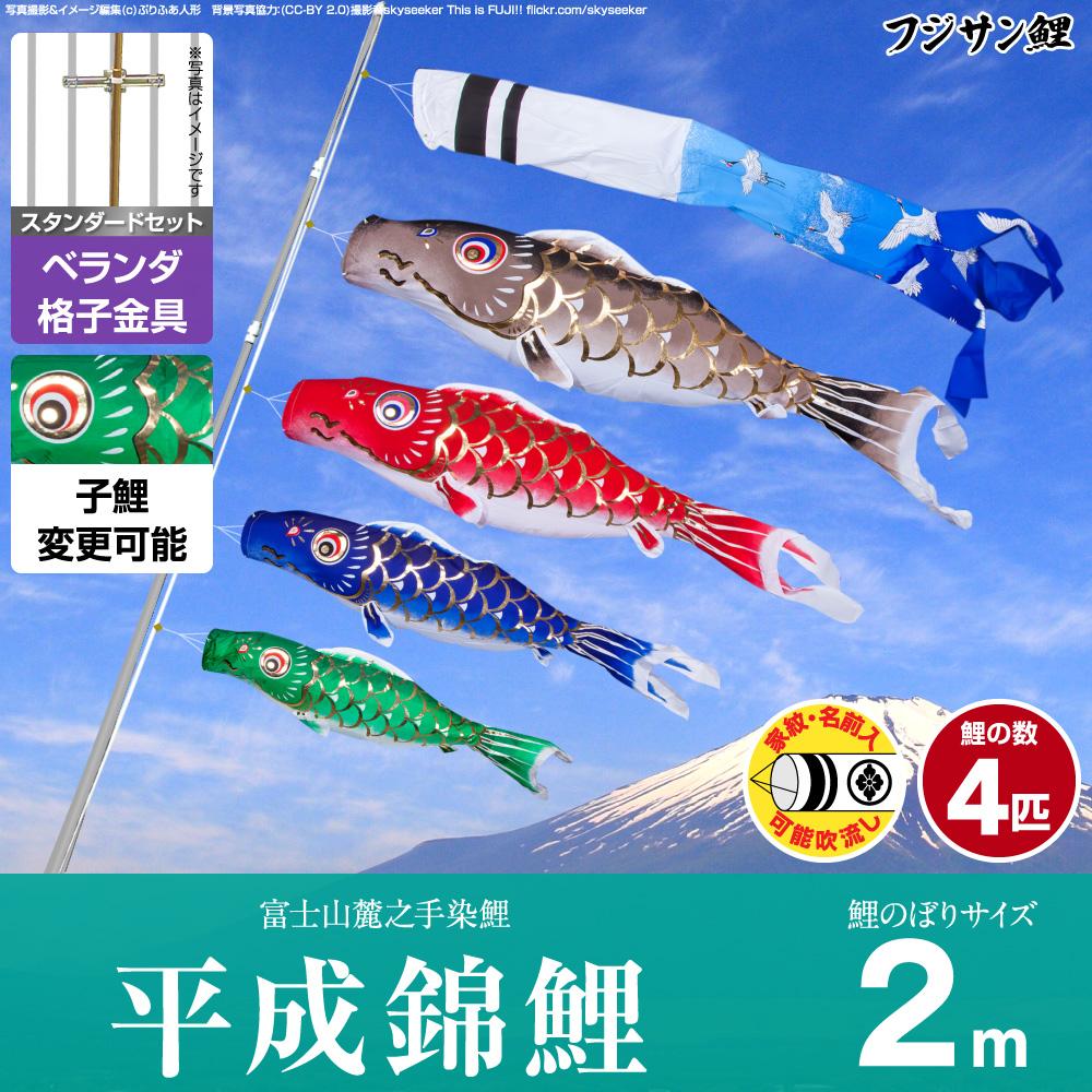 【ベランダ用 こいのぼり】 鯉のぼり フジサン鯉 平成錦鯉 2m 7点セット(吹流し+鯉4匹+矢車+ロープ) 格子金具付属 ベランダ スタンダードセット