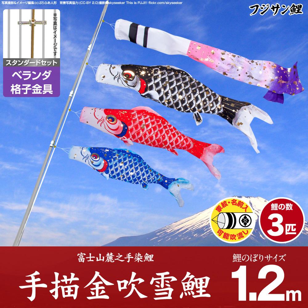 ベランダ用 こいのぼり 鯉のぼり フジサン鯉 手描金吹雪鯉 1.2m 6点(吹流し+鯉3匹+矢車+ロープ)/スタンダードセット(格子金具)