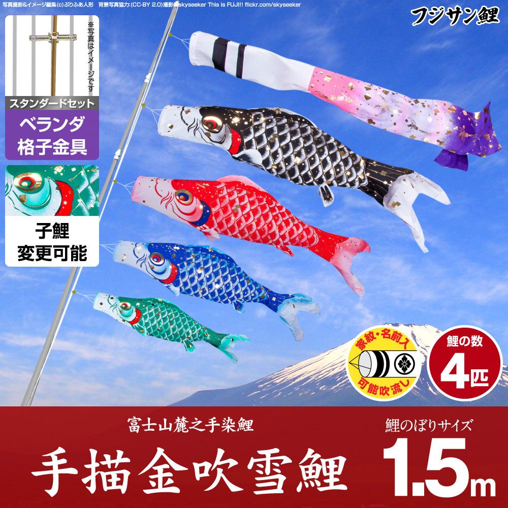【ベランダ用 こいのぼり】 鯉のぼり フジサン鯉 手描金吹雪鯉 1.5m 7点セット(吹流し+鯉4匹+矢車+ロープ) 格子金具付属 ベランダ スタンダードセット