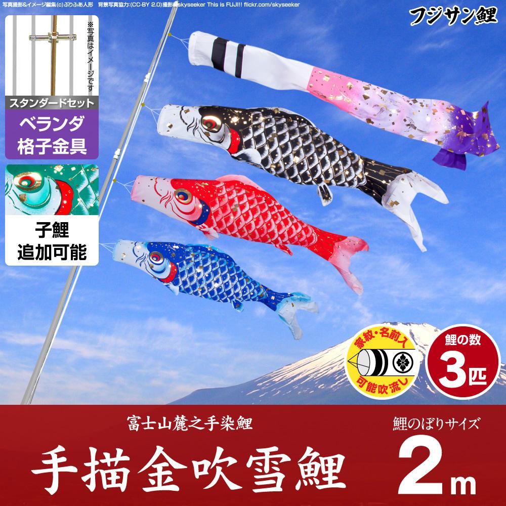ベランダ用 こいのぼり 鯉のぼり フジサン鯉 手描金吹雪鯉 2m 6点セット(吹流し+鯉3匹+矢車+ロープ) 格子金具付属 ベランダ スタンダードセット