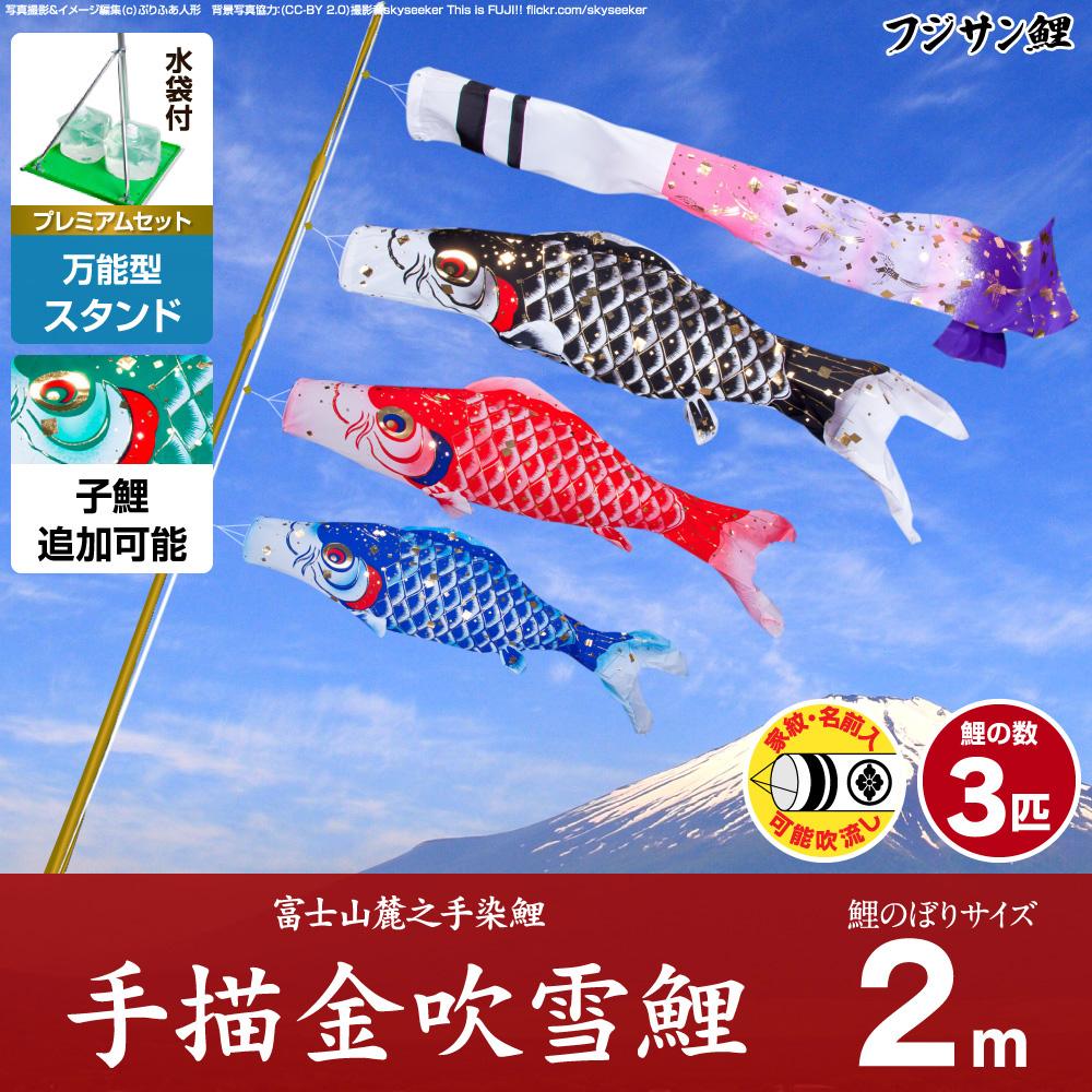 ベランダ用 こいのぼり 鯉のぼり フジサン鯉 手描金吹雪鯉 2m 6点(吹流し+鯉3匹+矢車+ロープ)/プレミアムセット(万能スタンド)