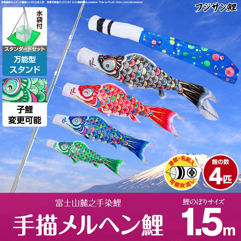 ベランダ用 こいのぼり 鯉のぼり フジサン鯉 手描メルヘン鯉 1.5m 7点(吹流し+鯉4匹+矢車+ロープ)/スタンダードセット(万能スタンド)