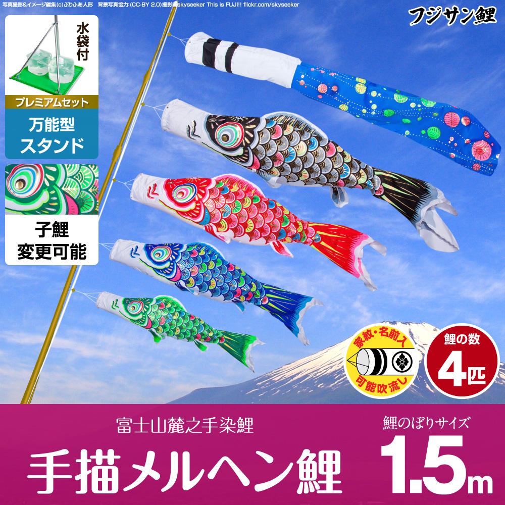 ベランダ用 こいのぼり 鯉のぼり フジサン鯉 手描メルヘン鯉 1.5m 7点(吹流し+鯉4匹+矢車+ロープ)/プレミアムセット(万能スタンド)