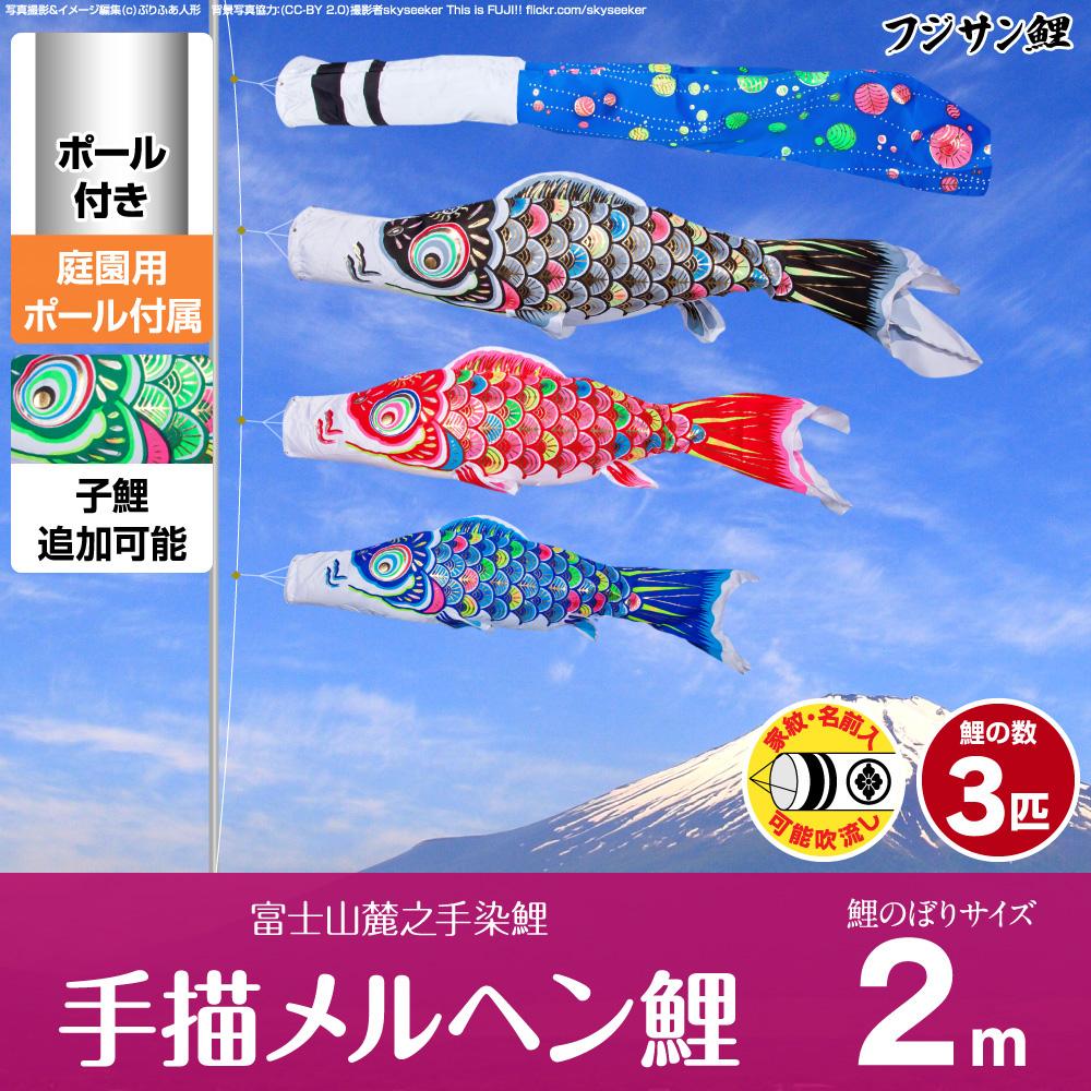 【庭園用 こいのぼり】 鯉のぼり フジサン鯉 手描メルヘン鯉 2m 6点セット(吹流し+鯉3匹+矢車+ロープ) 庭園 ポール付属 ガーデンセット