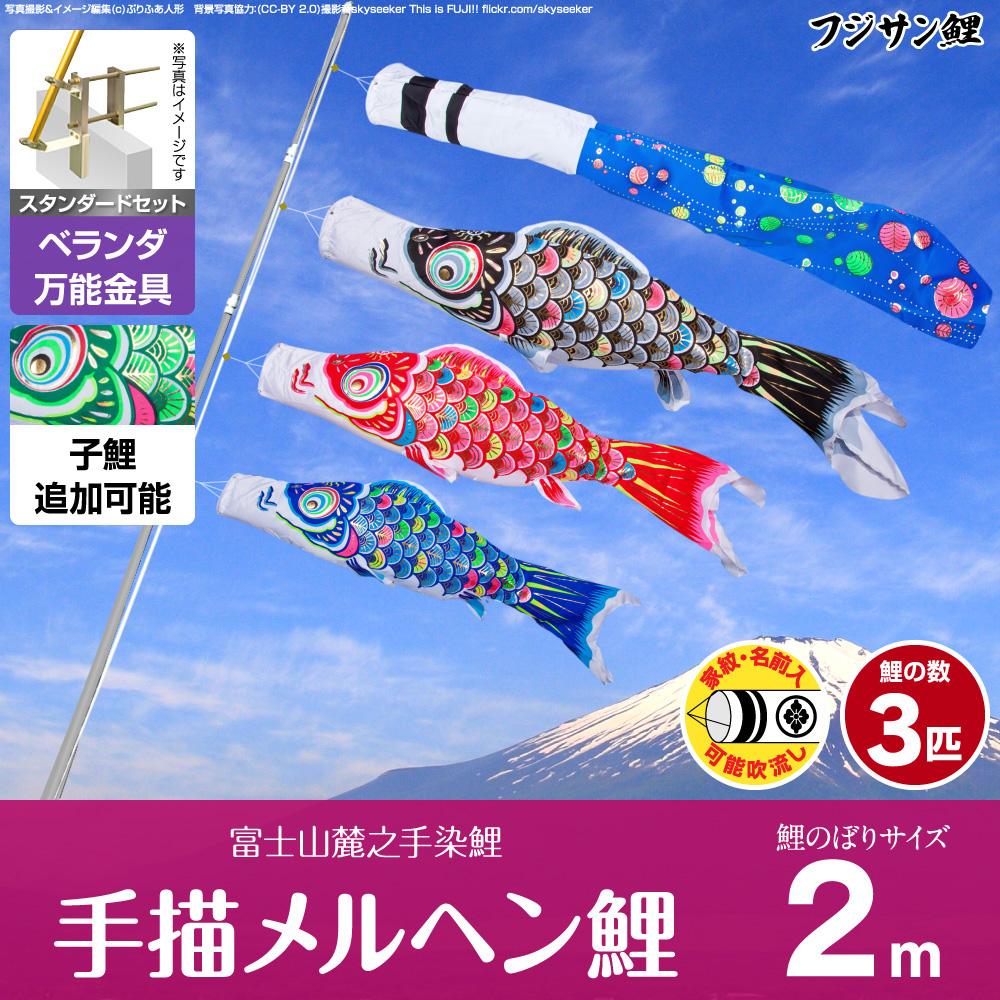 【ベランダ用 こいのぼり】 鯉のぼり フジサン鯉 手描メルヘン鯉 2m 6点セット(吹流し+鯉3匹+矢車+ロープ) 万能取付金具付属 ベランダ スタンダードセット
