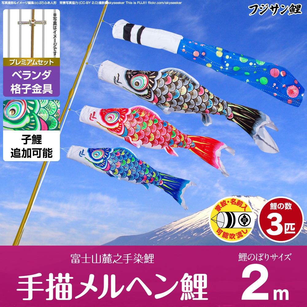 ベランダ用 こいのぼり 鯉のぼり フジサン鯉 手描メルヘン鯉 2m 6点セット(吹流し+鯉3匹+矢車+ロープ) 格子金具付属 ベランダ プレミアムセット