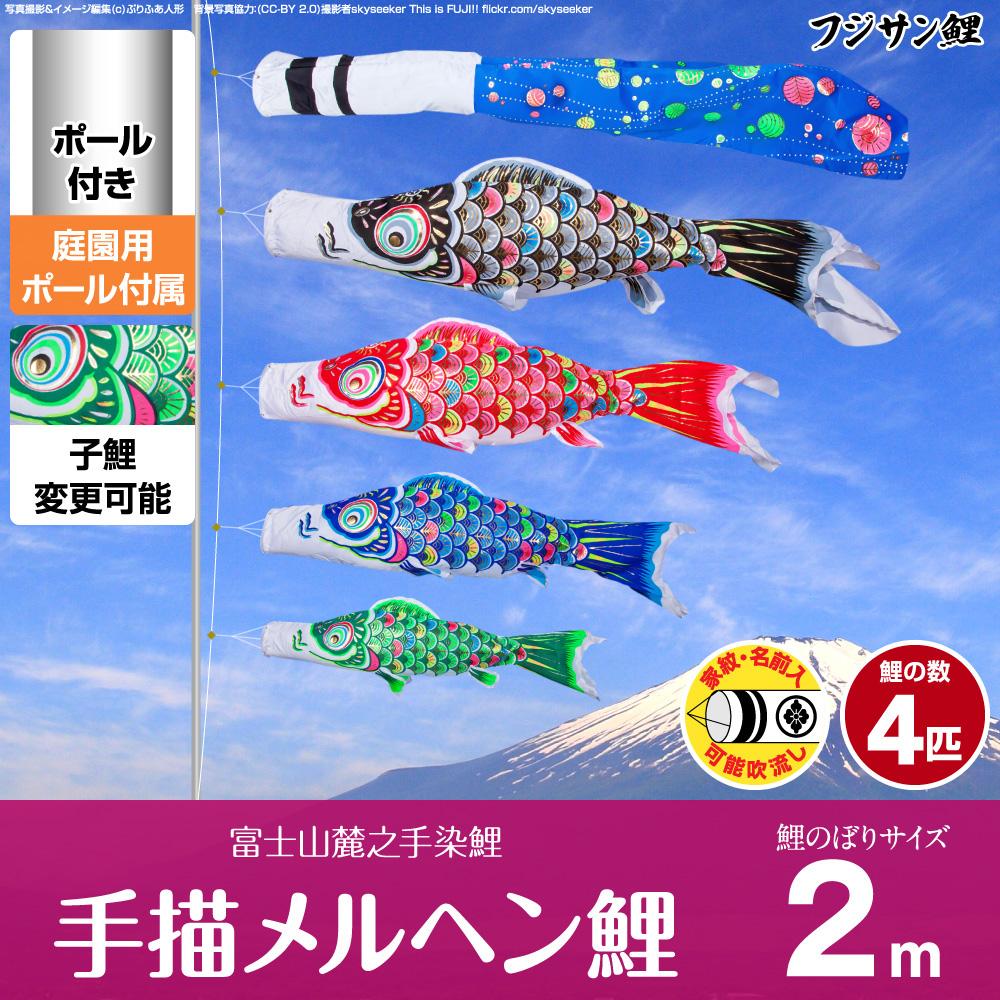 【庭園用 こいのぼり】 鯉のぼり フジサン鯉 手描メルヘン鯉 2m 7点セット(吹流し+鯉4匹+矢車+ロープ) 庭園 ポール付属 ガーデンセット