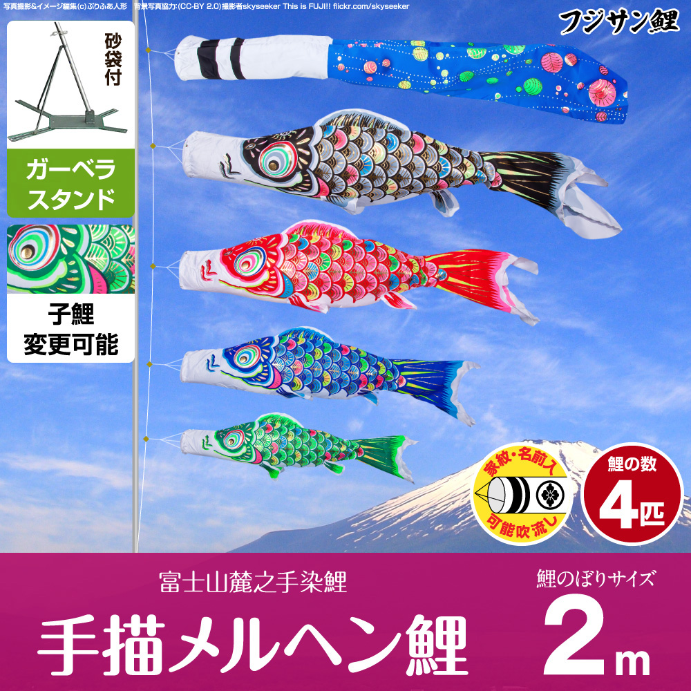 ベランダ用 こいのぼり 鯉のぼり フジサン鯉 手描メルヘン鯉 2m 7点(吹流し+鯉4匹+矢車+ロープ)/ガーベラセット(庭・ベランダ兼用スタンド)