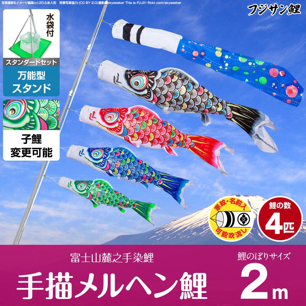 ベランダ用 こいのぼり 鯉のぼり フジサン鯉 手描メルヘン鯉 2m 7点(吹流し+鯉4匹+矢車+ロープ)/スタンダードセット(万能スタンド)