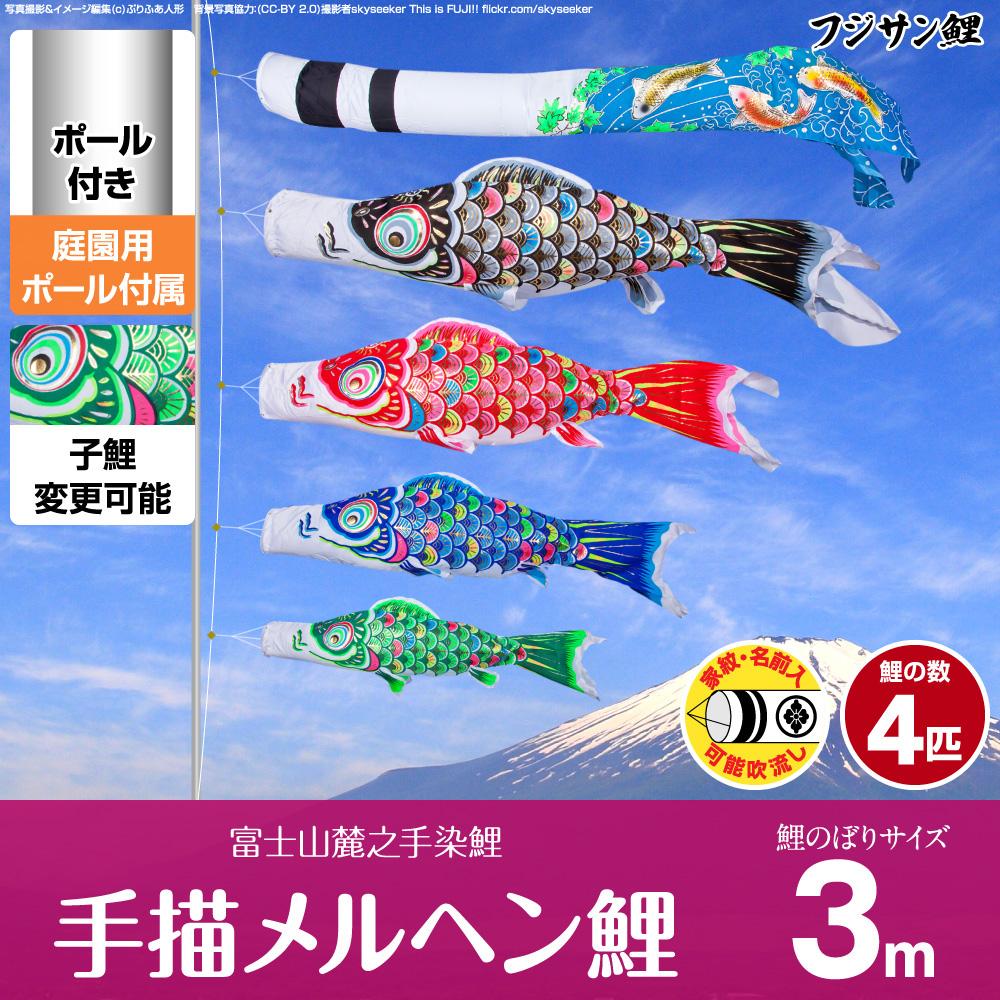 庭園用 こいのぼり 鯉のぼり フジサン鯉 手描メルヘン鯉 3m 7点セット(吹流し+鯉4匹+矢車+ロープ) 庭園 ポール付属 ガーデンセット