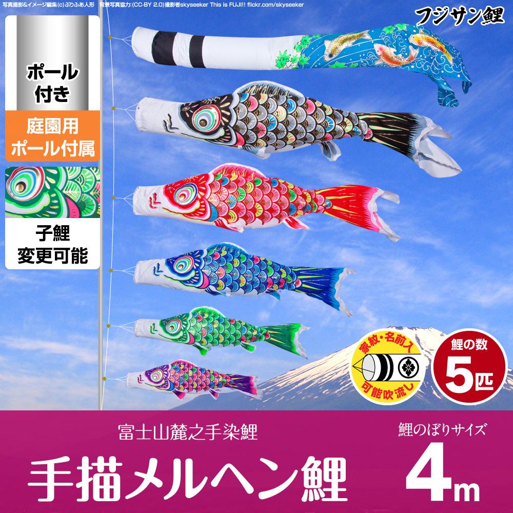 【庭園用 こいのぼり】 鯉のぼり フジサン鯉 手描メルヘン鯉 4m 8点セット(吹流し+鯉5匹+矢車+ロープ) 庭園 ポール付属 ガーデンセット