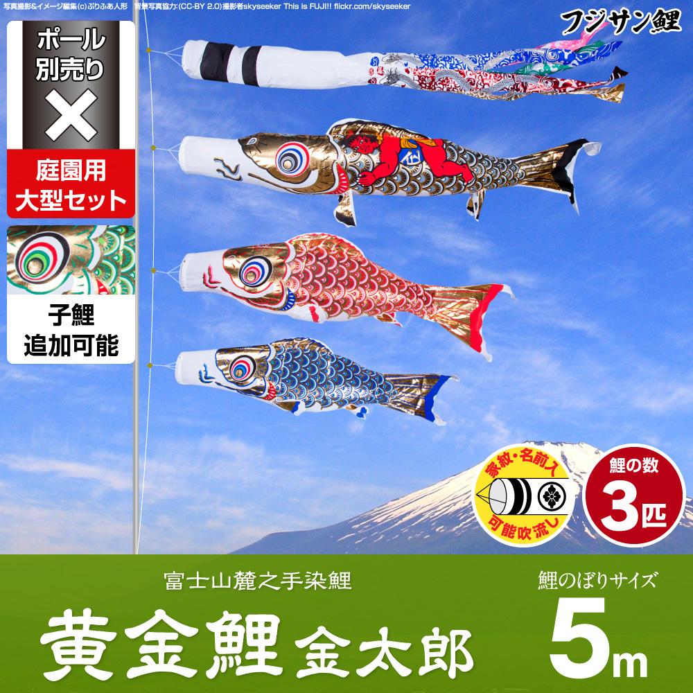 【庭園用 こいのぼり】 鯉のぼり フジサン鯉 黄金鯉金太郎 5m 6点セット(吹流し+鯉3匹+矢車+ロープ) 庭園 大型セット 【ポール 別売】