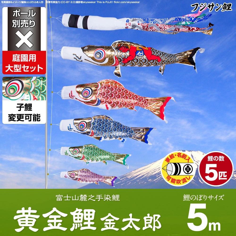 【庭園用 こいのぼり】 鯉のぼり フジサン鯉 黄金鯉金太郎 5m 8点セット(吹流し+鯉5匹+矢車+ロープ) 庭園 大型セット 【ポール 別売】