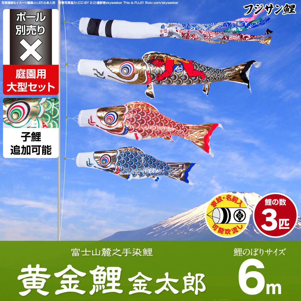 【庭園用 こいのぼり】 鯉のぼり フジサン鯉 黄金鯉金太郎 6m 6点セット(吹流し+鯉3匹+矢車+ロープ) 庭園 大型セット 【ポール 別売】