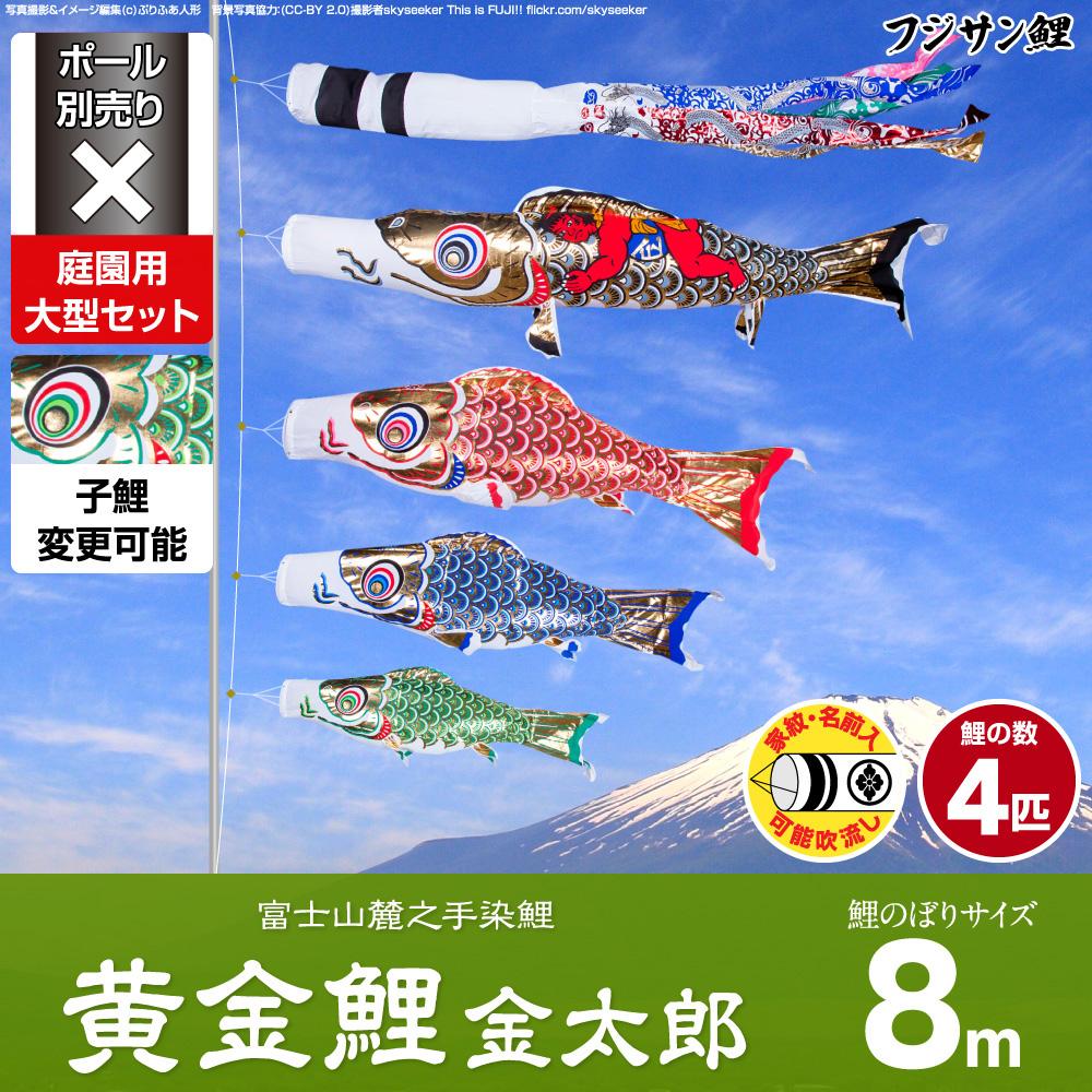 【庭園用 こいのぼり】 鯉のぼり フジサン鯉 黄金鯉金太郎 8m 7点セット(吹流し+鯉4匹+矢車+ロープ) 庭園 大型セット 【ポール 別売】