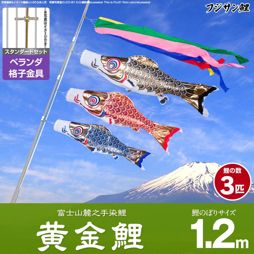 ベランダ用 こいのぼり 鯉のぼり フジサン鯉 黄金鯉 1.2m 6点セット(吹流し+鯉3匹+矢車+ロープ) 格子金具付属 ベランダ スタンダードセット