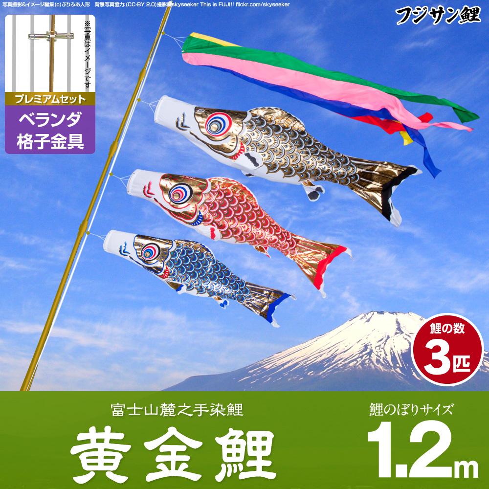 【ベランダ用 こいのぼり】 鯉のぼり フジサン鯉 黄金鯉 1.2m 6点セット(吹流し+鯉3匹+矢車+ロープ) 格子金具付属 ベランダ プレミアムセット