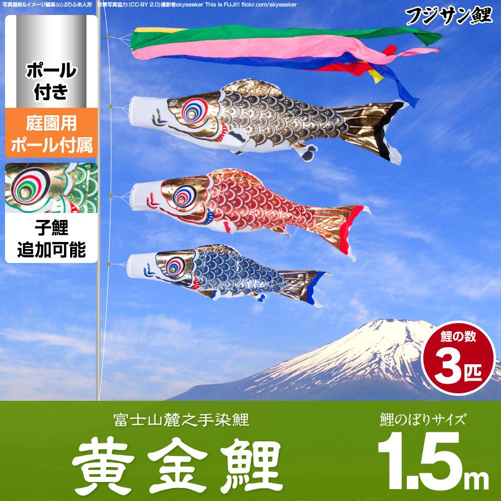 【庭園用 こいのぼり】 鯉のぼり フジサン鯉 黄金鯉 1.5m 6点セット(吹流し+鯉3匹+矢車+ロープ) 庭園 ポール付属 ガーデンセット