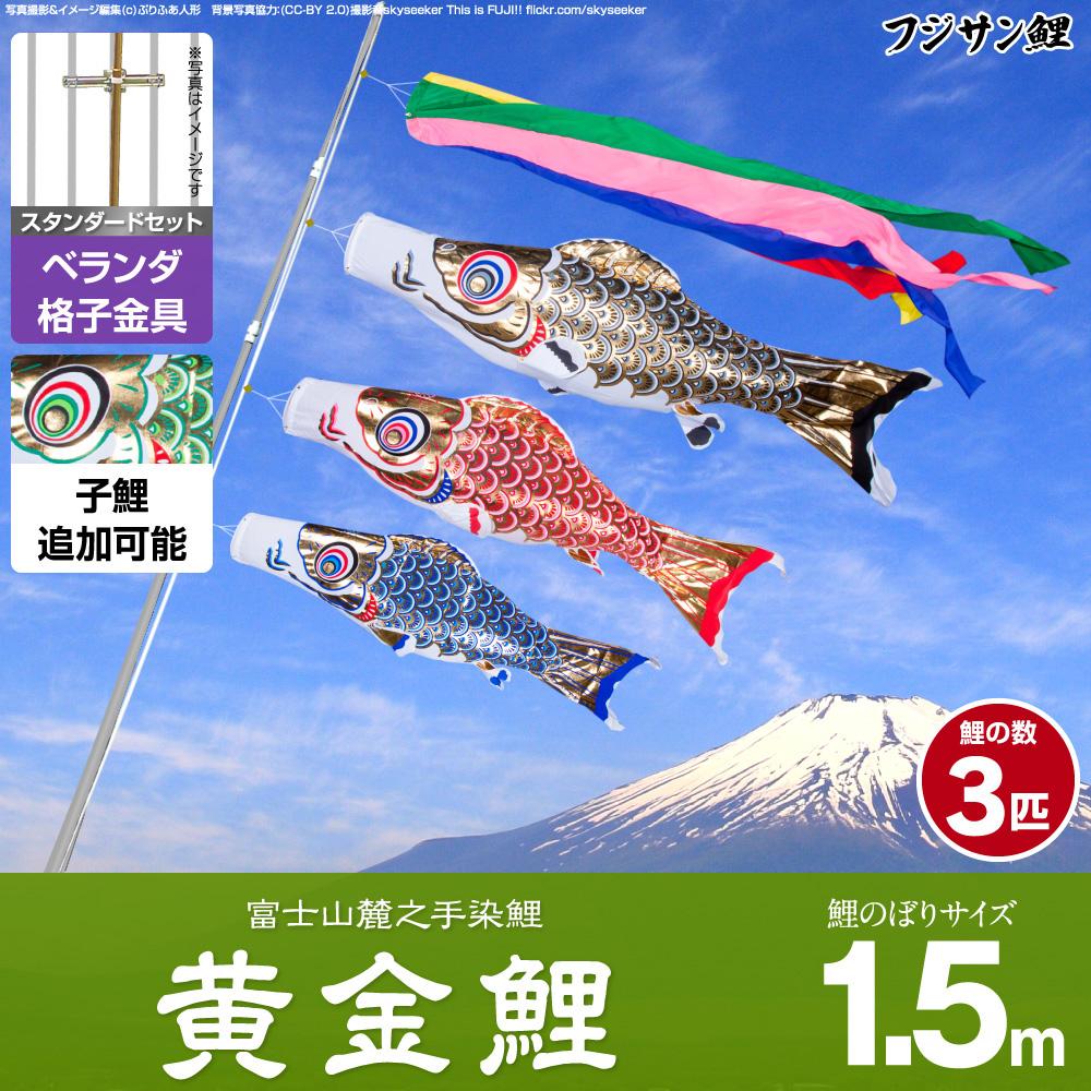 【ベランダ用 こいのぼり】 鯉のぼり フジサン鯉 黄金鯉 1.5m 6点セット(吹流し+鯉3匹+矢車+ロープ) 格子金具付属 ベランダ スタンダードセット