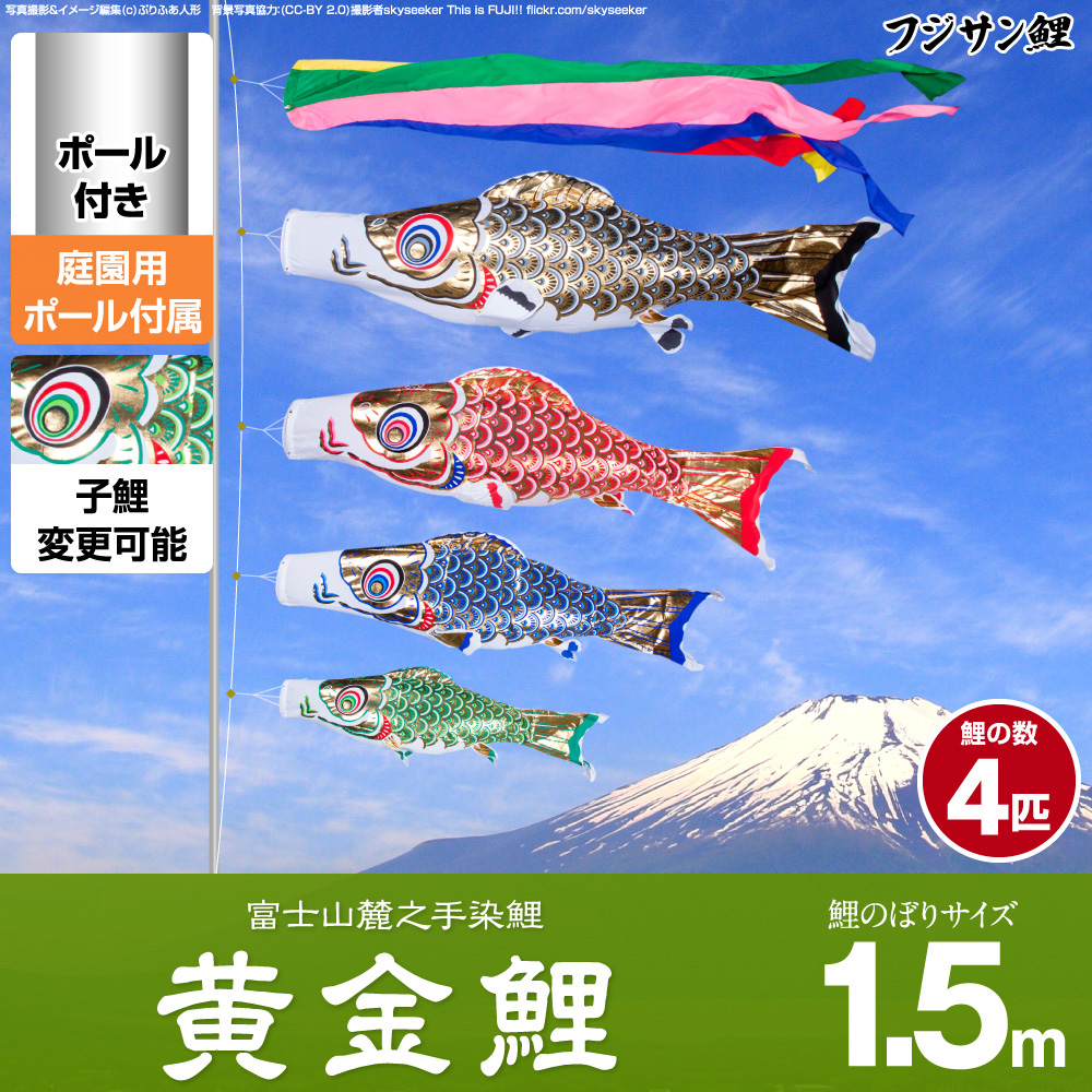 【庭園用 こいのぼり】 鯉のぼり フジサン鯉 黄金鯉 1.5m 7点セット(吹流し+鯉4匹+矢車+ロープ) 庭園 ポール付属 ガーデンセット