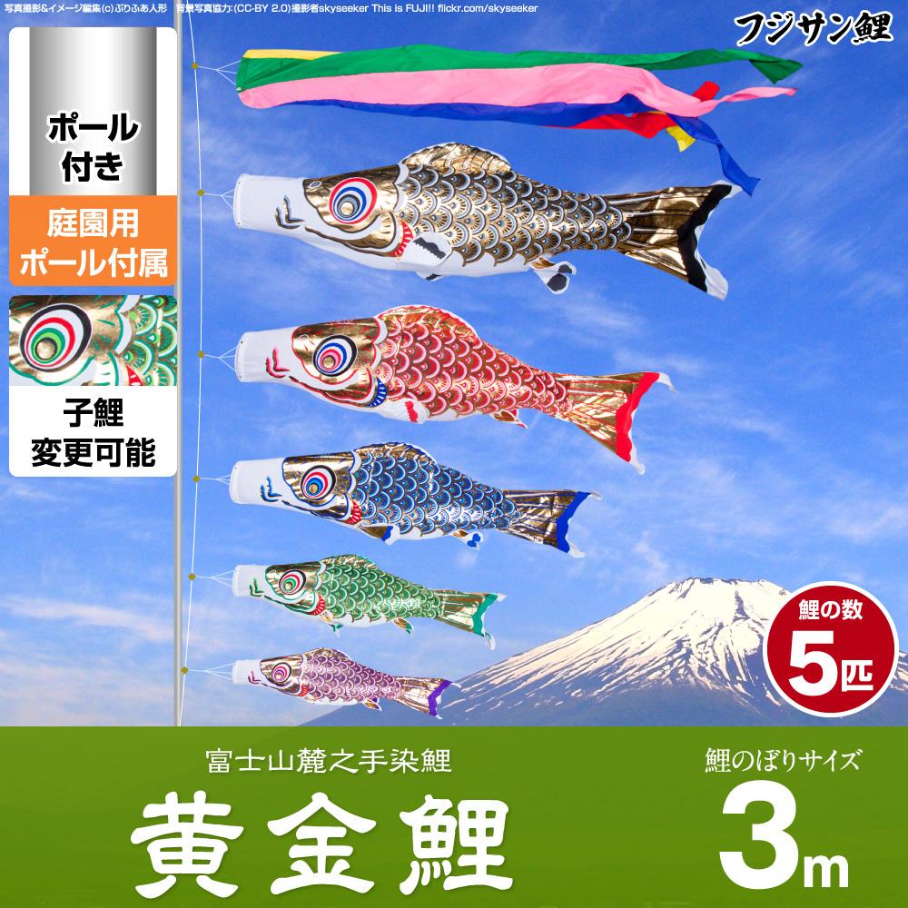 庭園用 こいのぼり 鯉のぼり フジサン鯉 黄金鯉 3m 8点セット(吹流し+鯉5匹+矢車+ロープ) 庭園 ポール付属 ガーデンセット