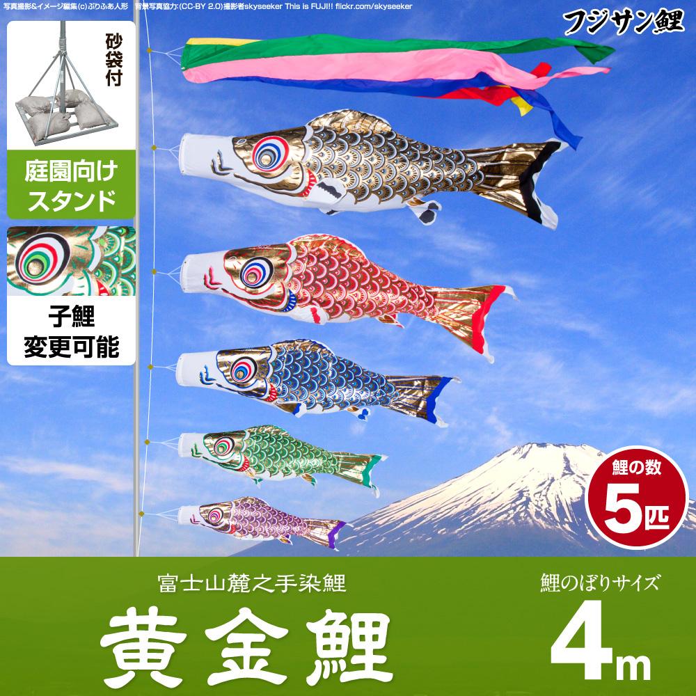 【庭園用 こいのぼり】 鯉のぼり フジサン鯉 黄金鯉 4m 8点セット(吹流し+鯉5匹+矢車+ロープ) 庭園 ポール付属 ガーデンスタンドセット
