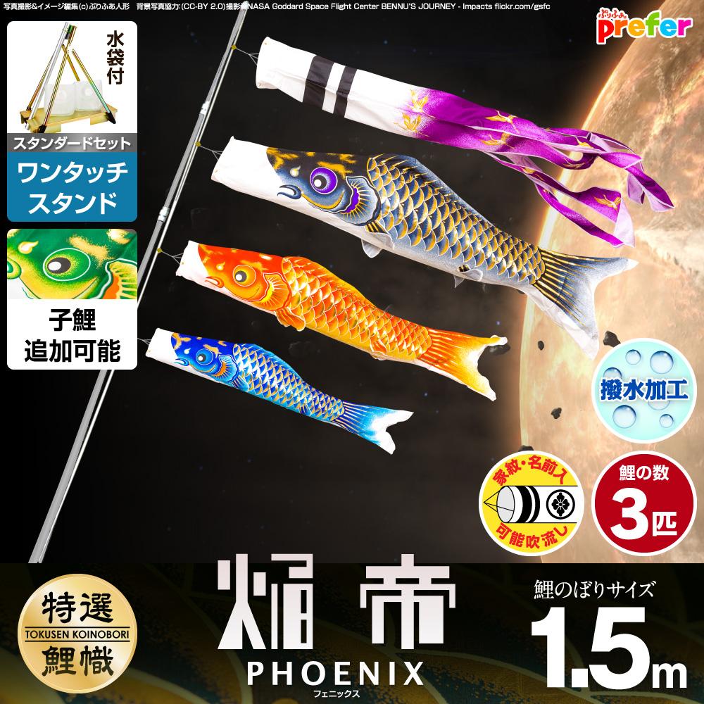 ベランダ用 こいのぼり 鯉のぼり 焔帝鯉フェニックス 1.5m 6点(吹流し+鯉3匹+矢車+ロープ)/スタンダードセット(ワンタッチスタンド)