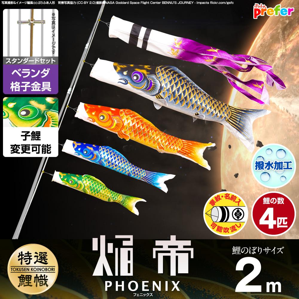 【ベランダ用 こいのぼり】 鯉のぼり 焔帝鯉フェニックス 2m 7点セット(吹流し+鯉4匹+矢車+ロープ) 格子金具付属 ベランダ スタンダードセット