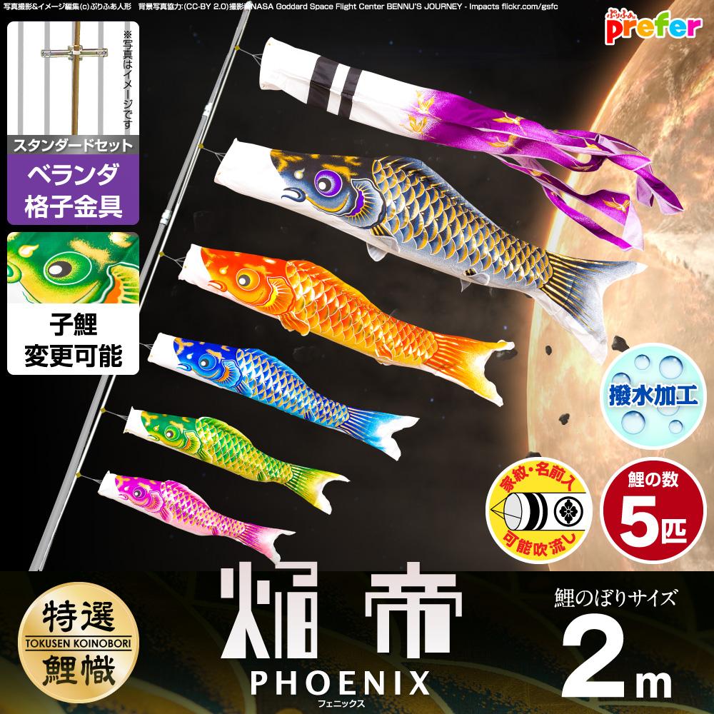 【ベランダ用 こいのぼり】 鯉のぼり 焔帝鯉フェニックス 2m 8点セット(吹流し+鯉5匹+矢車+ロープ) 格子金具付属 ベランダ スタンダードセット