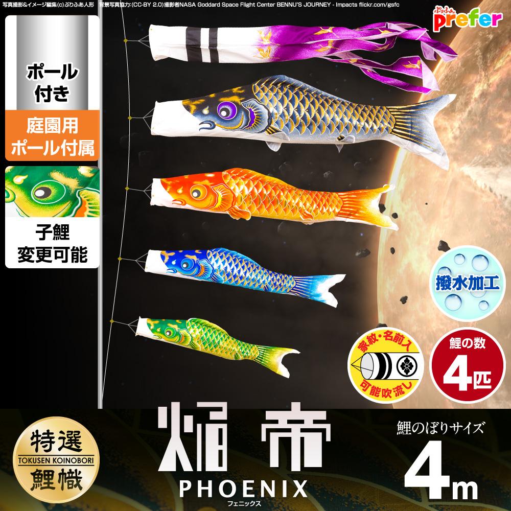 【庭園用 こいのぼり】 鯉のぼり 焔帝鯉フェニックス 4m 7点セット(吹流し+鯉4匹+矢車+ロープ) 庭園 ポール付属 ガーデンセット