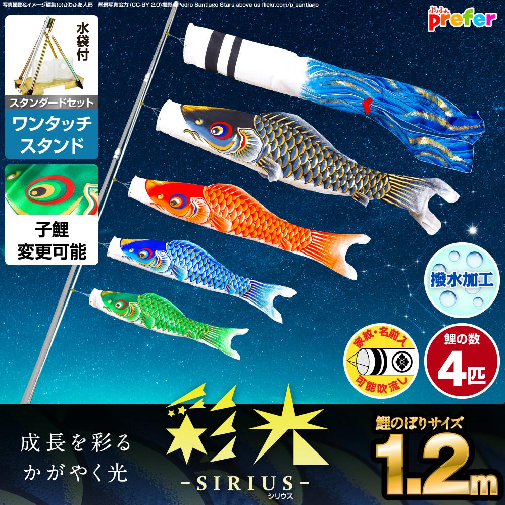 【ベランダ用 こいのぼり】 鯉のぼり 成長を彩るかがやく光 彩光鯉 SIRIUS 1.2m 7点セット(吹流し+鯉4匹+矢車+ロープ) ワンタッチスタンド付属 ベランダ スタンダードセット