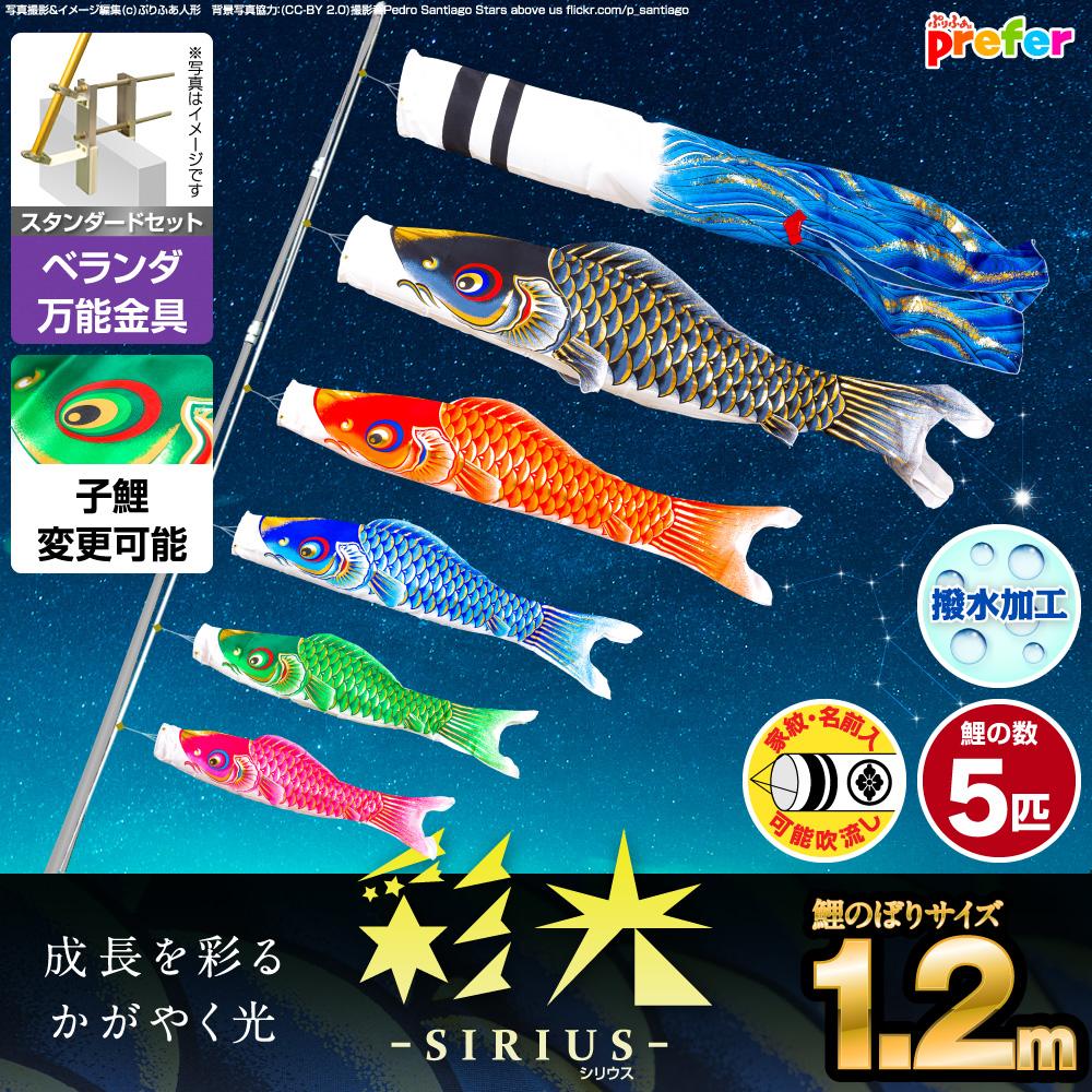 【ベランダ用 こいのぼり】 鯉のぼり 成長を彩るかがやく光 彩光鯉 SIRIUS 1.2m 8点セット(吹流し+鯉5匹+矢車+ロープ) 万能取付金具付属 ベランダ スタンダードセット