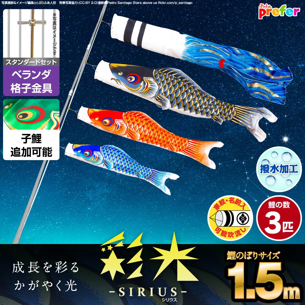 ベランダ用 こいのぼり 鯉のぼり SIRIUS/彩光鯉 1.5m 6点(吹流し+鯉3匹+矢車+ロープ)/スタンダードセット(格子金具)