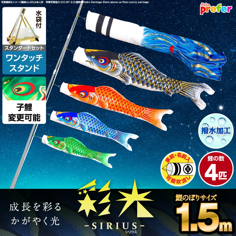【ベランダ用 こいのぼり】 鯉のぼり 成長を彩るかがやく光 彩光鯉 SIRIUS 1.5m 7点セット(吹流し+鯉4匹+矢車+ロープ) ワンタッチスタンド付属 ベランダ スタンダードセット