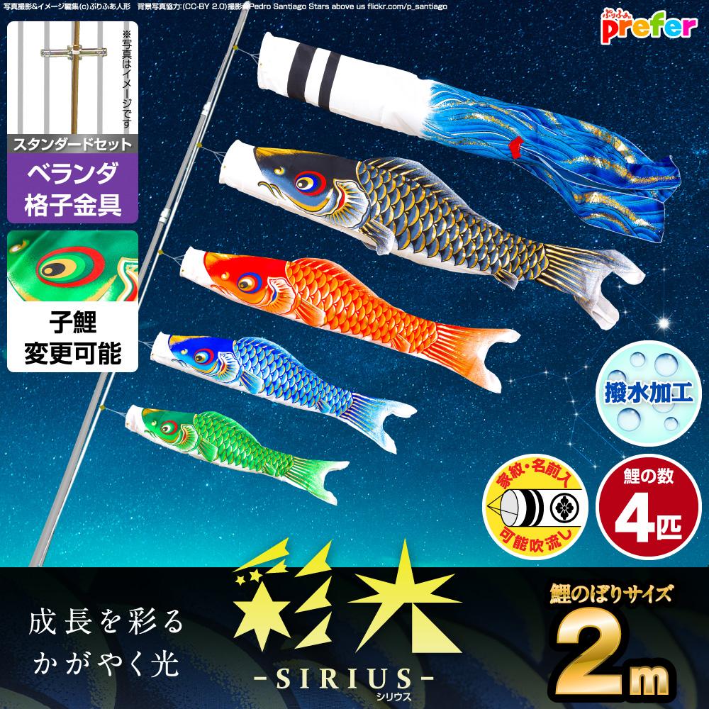 ベランダ用 こいのぼり 鯉のぼり SIRIUS/彩光鯉 2m 7点(吹流し+鯉4匹+矢車+ロープ)/スタンダードセット(格子金具)