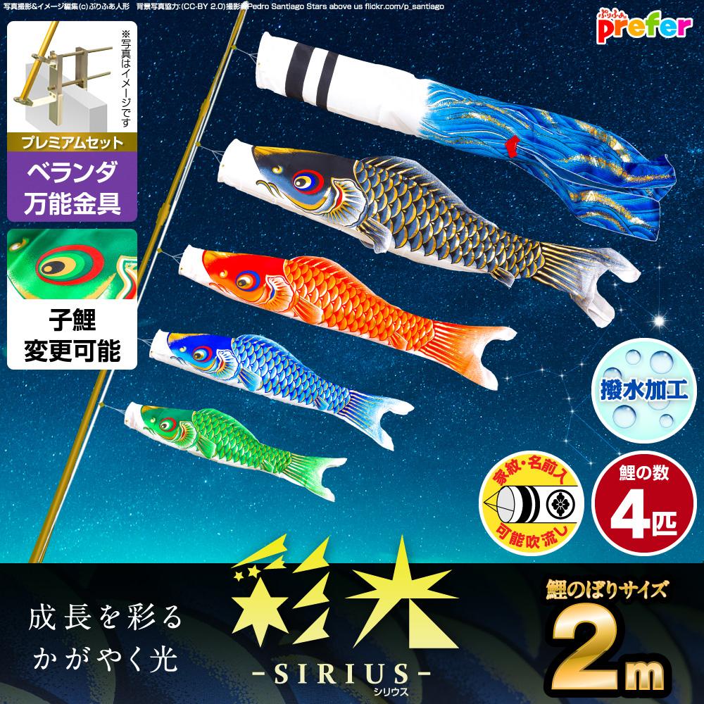 【ベランダ用 こいのぼり】 鯉のぼり 成長を彩るかがやく光 彩光鯉 SIRIUS 2m 7点セット(吹流し+鯉4匹+矢車+ロープ) 万能取付金具付属 ベランダ プレミアムセット