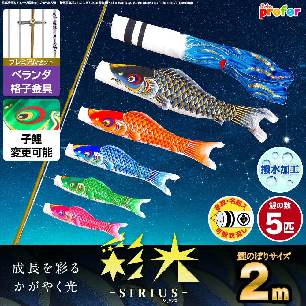 【ベランダ用 こいのぼり】 鯉のぼり 成長を彩るかがやく光 彩光鯉 SIRIUS 2m 8点セット(吹流し+鯉5匹+矢車+ロープ) 格子金具付属 ベランダ プレミアムセット