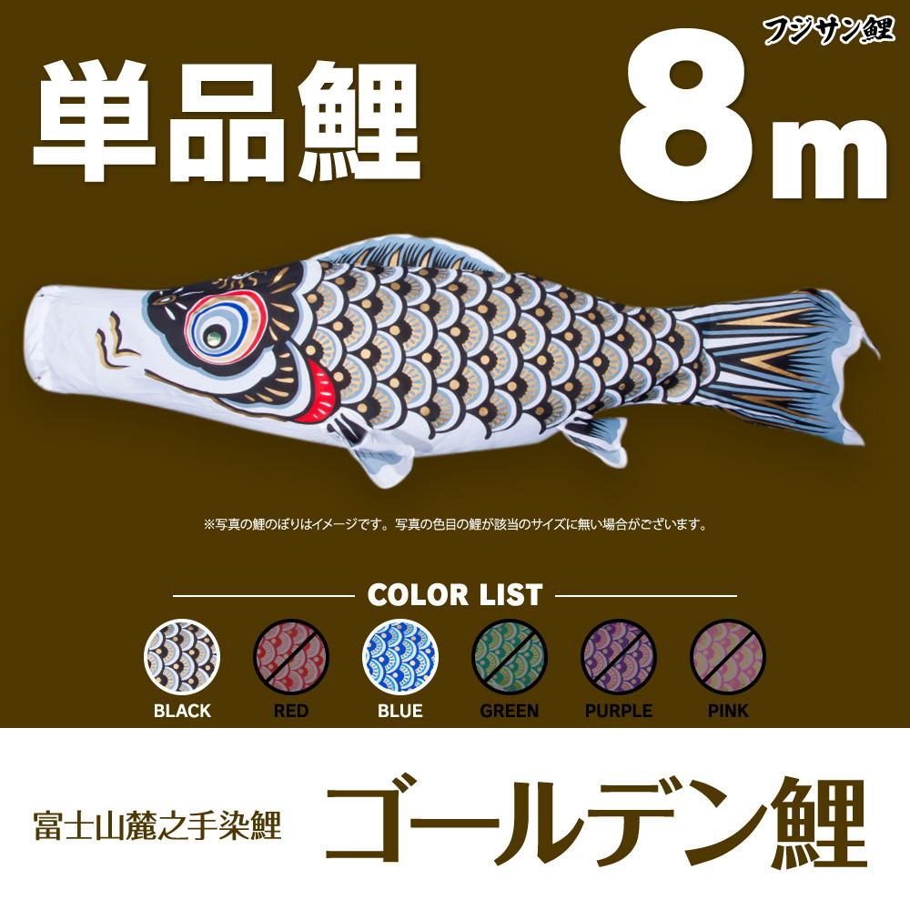 【こいのぼり 単品】 ゴールデン鯉 8m 単品鯉