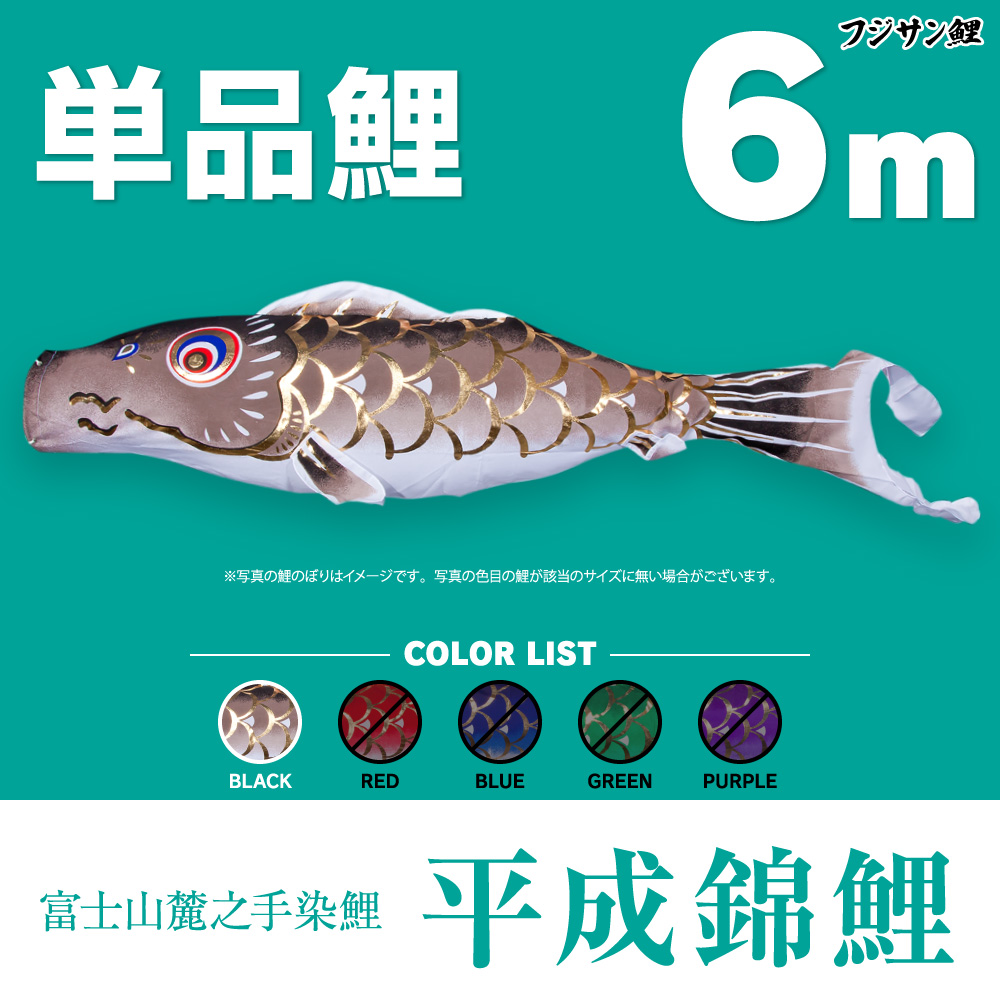 【こいのぼり 単品】 平成錦鯉 6m 単品鯉