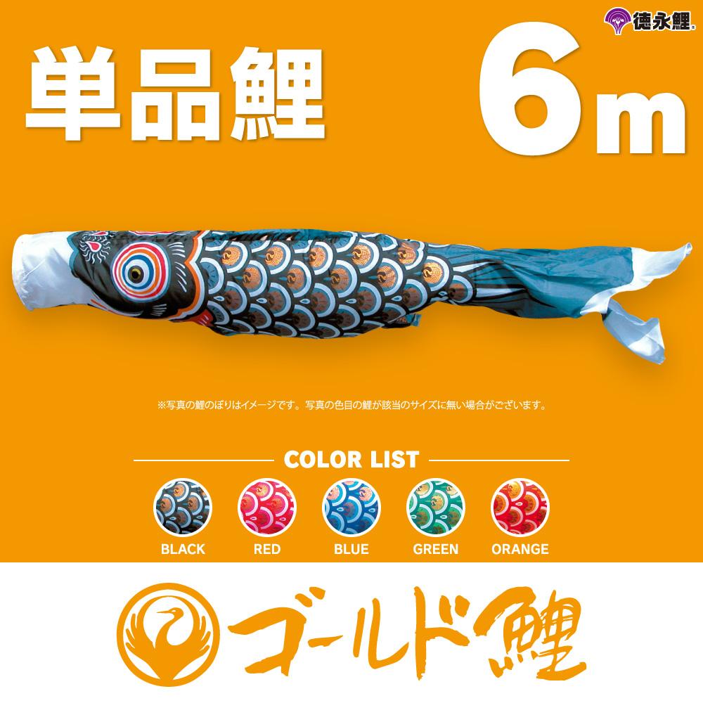 【こいのぼり 単品】 ゴールド鯉 6m 単品鯉 黒 赤 青 緑 橙